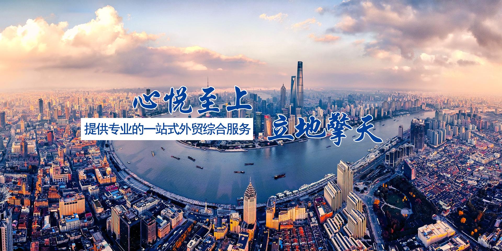 上海出口代理